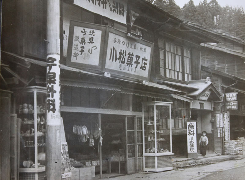初代の小松屋製菓店舗外観