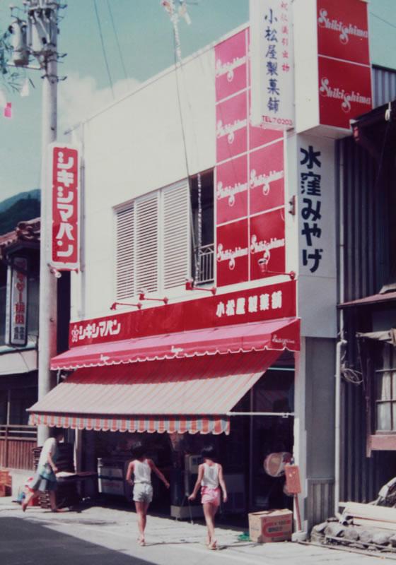 2代目 小松屋製菓店舗外観
