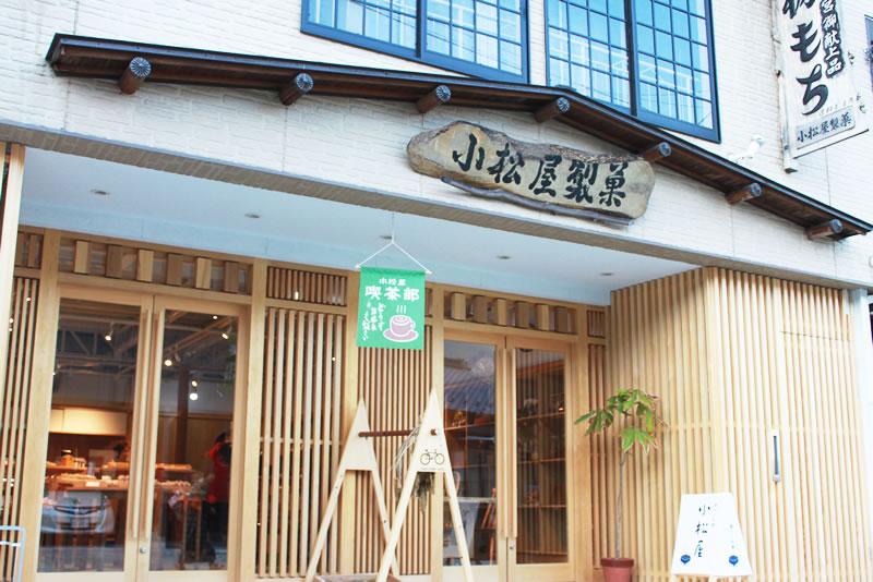 小松屋製菓店舗外観