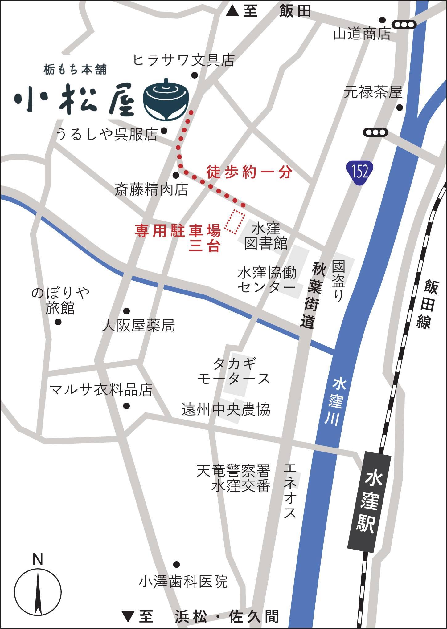 小松屋製菓 駐車場案内地図