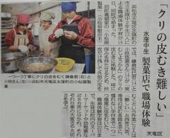 2014年9月 静岡新聞掲載記事
