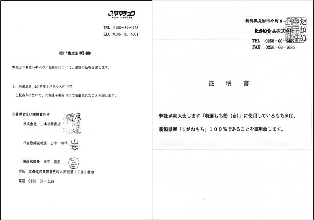 小松屋製菓で使用しているお米の産地証明書