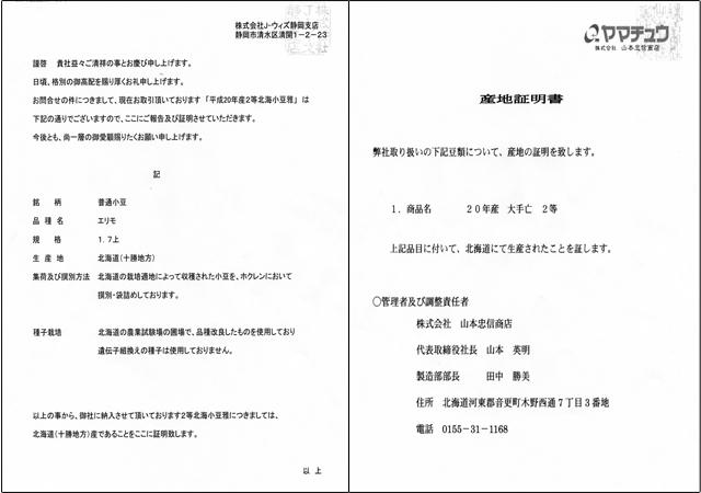 小松屋製菓で使用している小豆の産地証明書
